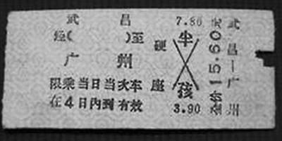 北京终结20年粉色软纸火车票