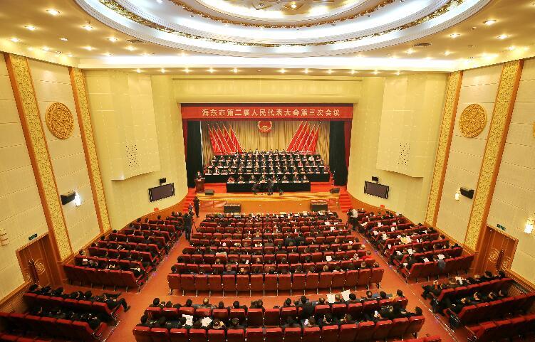 海东市二届人大三次会议开幕