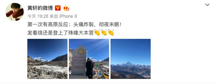 黄轩赴西藏助力脱贫攻坚战