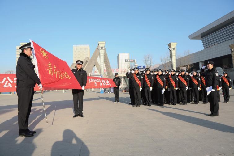 """西宁铁路警方举行""""护航春运当先锋·绽放青春展作为""""活动"""