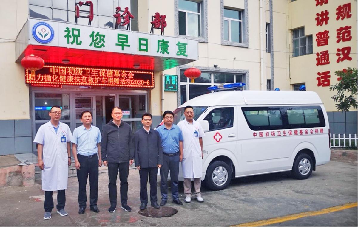 中国初级卫生保健基金会向循化县人民医院捐赠救护车