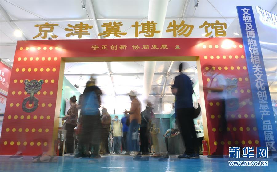 (2020服贸会)(1)探访服贸会京津冀博物馆协同发展文化创意展区