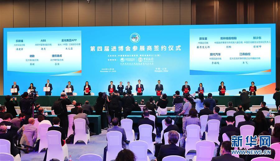 (新华全媒头条·图文互动)(8)一诺千金创未来——第三届中国国际进口博览会观察