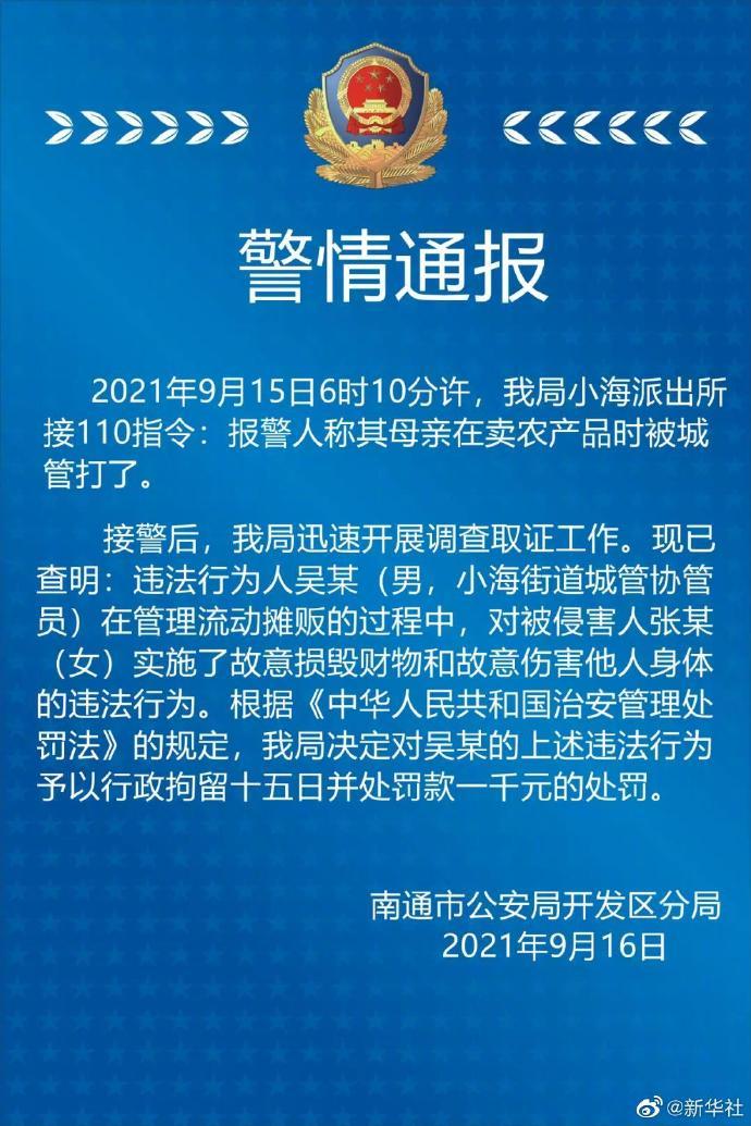 江苏南通拎摔老人城管被行政拘留15日并处罚款