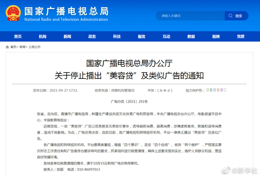 广电总局要求停止播出美容贷及类似广告